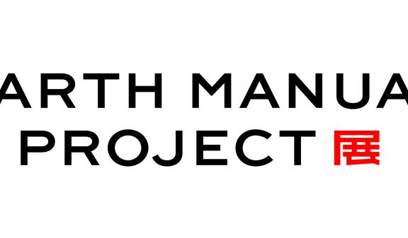 EARTH MANUAL PROJECT展