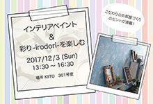 インテリアペイント&彩り-irodori-を楽しむ