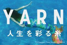 出張!元町映画館 in KIITO「YARN 人生を彩る糸」映画上映+トーク