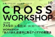 CROSS vol.10<WORKSHOP>「あたりまえ」を逆手に取るアイデアの発想法