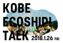 +クリエイティブレクチャー KOBE ECOSHIP!TALK「入口から出口まで〜プロセスデザインを通した持続可能な地域づくり〜」
