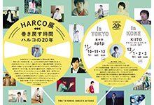 「HARCO展 - 巻き戻す時間・ハルコの20年 -」