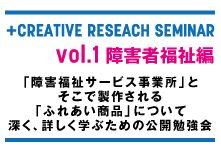 +クリエイティブ公開リサーチゼミ Vol.1 障害者福祉編 第2回「「福祉とビジネスの融合をめざして」