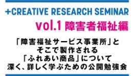 +クリエイティブ公開リサーチゼミ Vol.1 障害者福祉編 「障害福祉サービス事業所」とそこで製作される「ふれあい商品」について深く、詳しく学ぶための公開勉強会