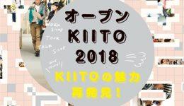 オープンKIITO 2018