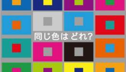 [オープンKIITO 2018]ラボレクチャー「色の不思議」
