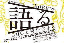 """神戸スタディーズ#6 「""""KOBE""""を語る―GHQと神戸のまち」"""