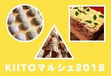 KIITOマルシェ2018 1日限定の食堂「○△□」