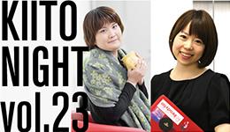 キイトナイト23 アートとお金 in KIITO 〜アート分野のクラウドファンディングを考える