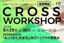 CROSS vol.10<WORKSHOP>「あたりまえ」を逆手に取るアイデアの発想法<br/>※7月5日、6日に開催予定でしたが、平成30年7月豪雨のため日程を延期し改めて開催します。