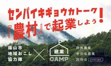 先輩起業家トーク*『農村』で起業しよう! 〜篠山市地域おこし協力隊×継業CAMP説明会〜
