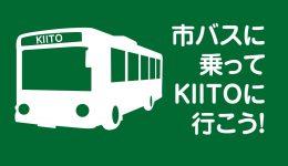 市バスに乗って、KIITOに行こう!
