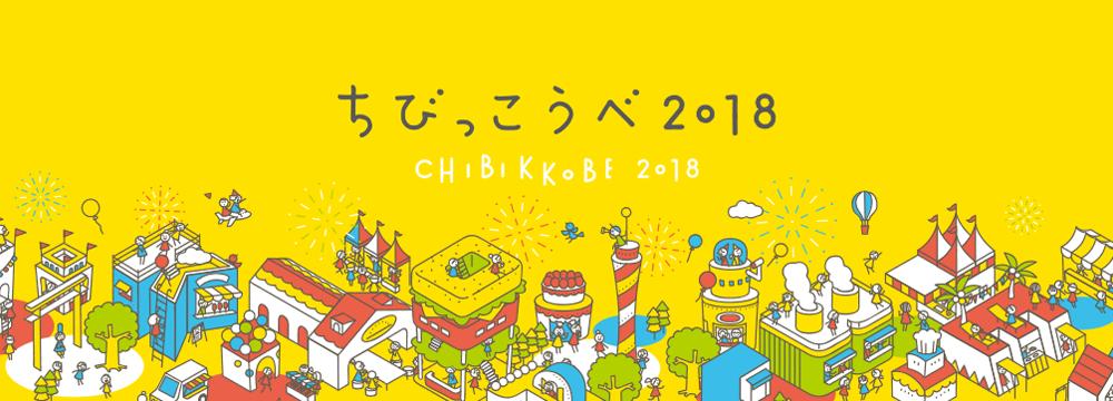 ちびっこうべ2018 夢のまちオープン!
