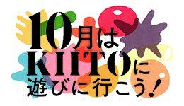 10月はKIITOに遊びに行こう!