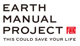 「EARTH MANUAL PROJECT -This Could Save Your Life」展