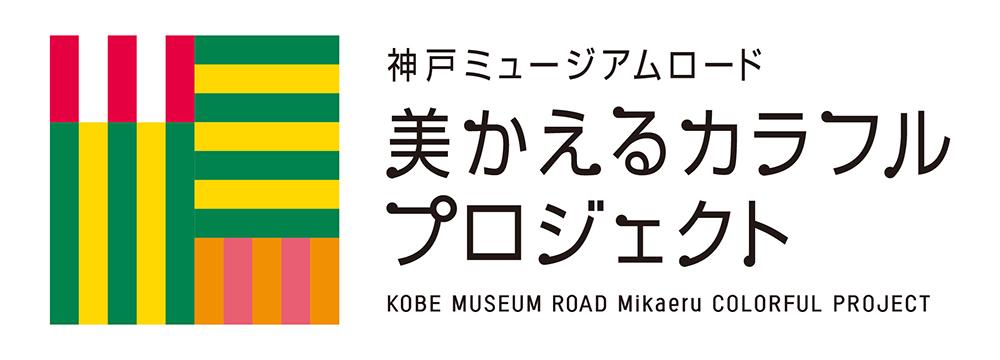 神戸ミュージアムロード 美かえるカラフルプロジェクト