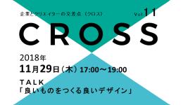 GOOD DESIGN AWARD 神戸展連動企画 企業とクリエイターの交差点CROSS第11回「良いものをつくる良いデザイン」