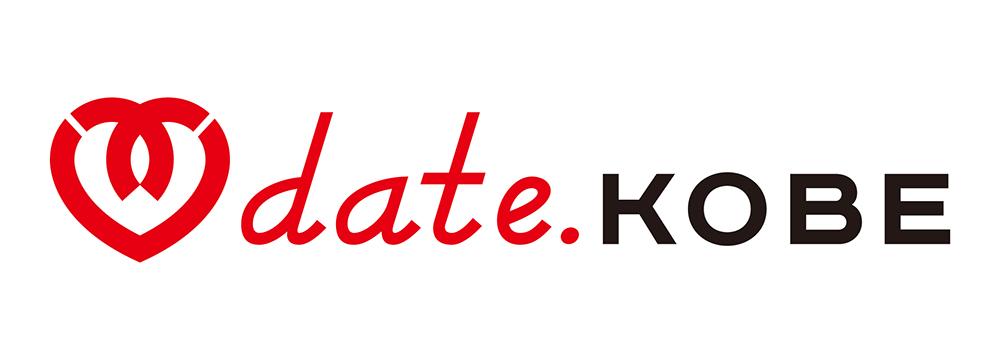 「date.KOBE」プロジェクト