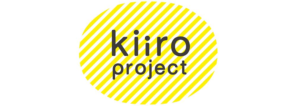 子育て支援パワーアッププロジェクト「kiiro project」