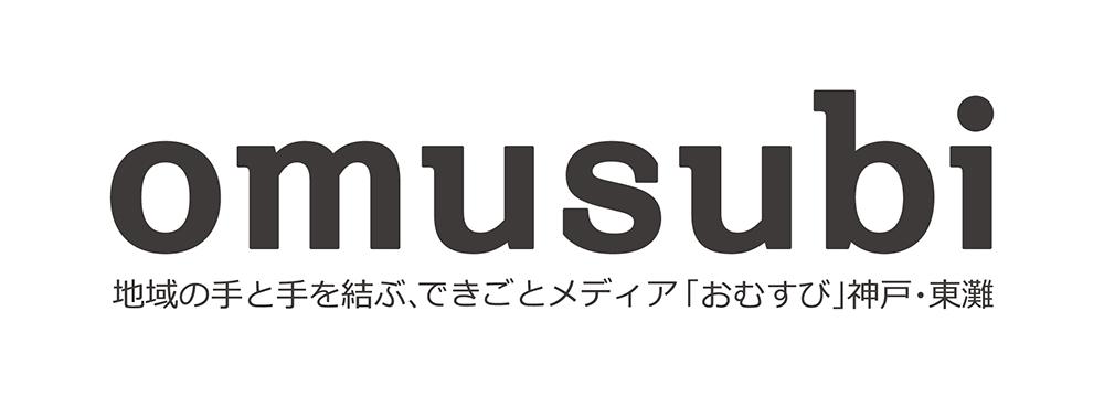 「omusubi」プロジェクト