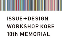 issue+design workshop 10th Memorial