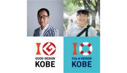 GOOD DESIGN AWARD 神戸展 館外クロストーク 「都市の忘れもの-デザインがその土地でできること」