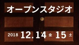 GOOD DESIGN AWARD 神戸展 連動企画「KIITOオープンスタジオ」