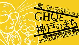 """神戸スタディーズ#6「""""KOBE""""を語る GHQと神戸のまち」展示"""