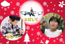 わくわく!ドローンプログラミング☆チャレンジ ならべて・とばして・とどけよう!クリスマスプレゼント大作戦