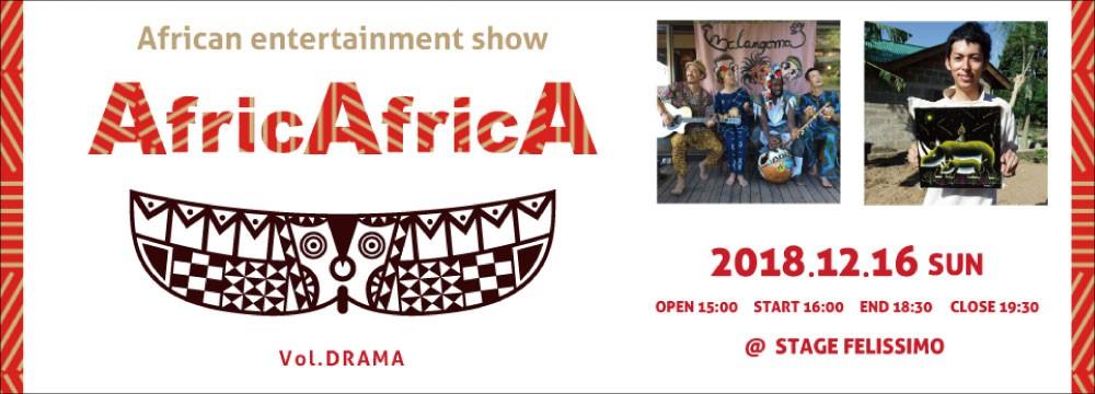 アフリカンエンターテイメントショー AfricAfricA