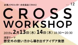 CROSS vol.12<WORKSHOP> 想定外の使い方から導き出すアイデア発想