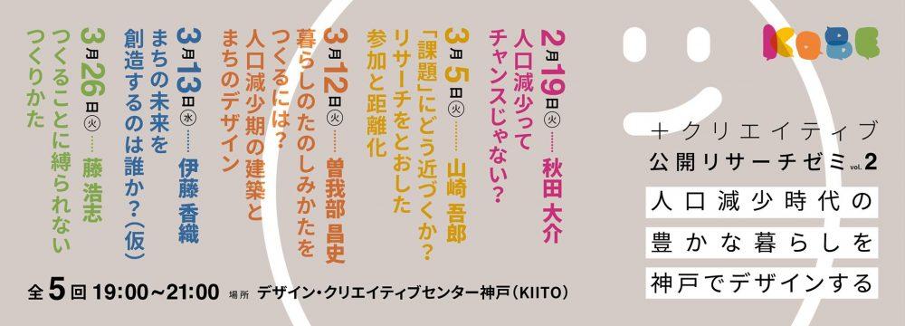 +クリエイティブ公開リサーチゼミ Vol.2 「人口減少時代の豊かな暮らしを神戸でデザインする」