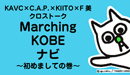 KAVC×C.A.P.×KIITO×F美クロストーク「Marching KOBE ナビ」~初めましての巻~