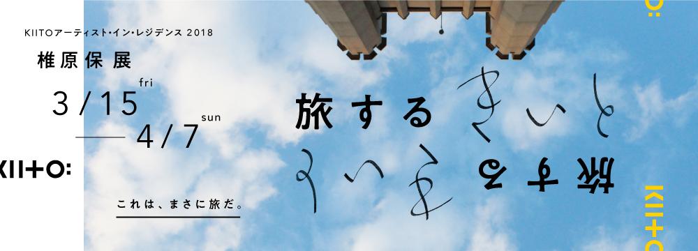 椎原保展「旅する KIITO」(KIITOアーティスト・イン・レジデンス2018)