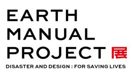 "Earth Manual Project ""Disaster and Design: For Saving Lives"""