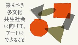 未来のかけらラボ vol.14 トークセッション「来るべき多文化共生社会に向けて、アートにできること」