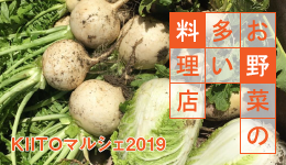 KIITOマルシェ2019 1日限定の食堂「お野菜の多い料理店」
