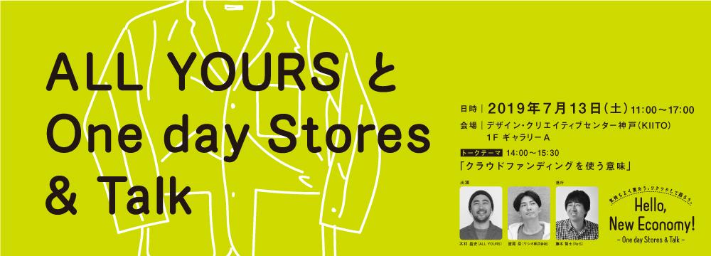 Hello New Economy! 『ALL YOURSとOne day Stores & Talk』