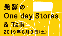 Hello New Economy! 『発酵のONE DAY STORES & TALK』