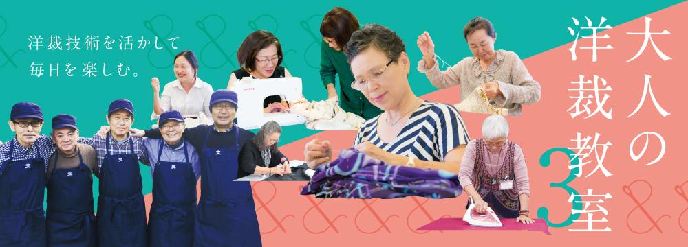 【大人の洋裁教室3】講座B:お気に入りの洋服のリメイク