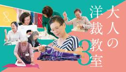 【大人の洋裁教室3】講座A:和服を仕立て直す(トップス編)