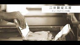 二日限定工房[ディープなアナログ印刷]スペシャルトークイベント