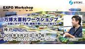お題にボケて、大阪・関西万博について知ろう 万博大喜利ワークショップ