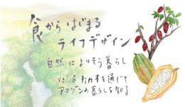 食からはじまるライフデザイン -自然によりそう暮らし- volume.6