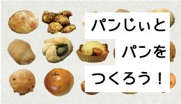 【LIFE IS CREATIVE 展 2019】関連ワークショップ「パンじぃとパンをつくろう!」