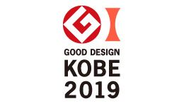 【GOOD DESIGN EXHIBITION】グッドデザイン神戸展 2019