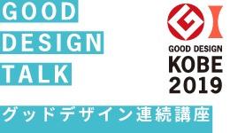 【GOOD DESIGN TALK】グッドデザイン連続講座