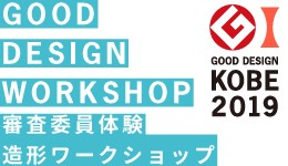 GOOD DESIGN WORKSHOP