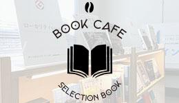 関西TSUTAYAプロデュース BOOK ・CAFÉ