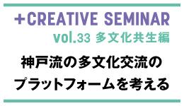 +クリエイティブゼミVol.33 多文化共生編「神戸流の多文化交流のプラットフォームを考える」